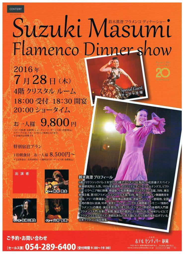 suzukimasumiさん静岡ディナーショー