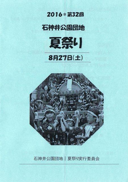 石神井公園団地夏祭りオモテ