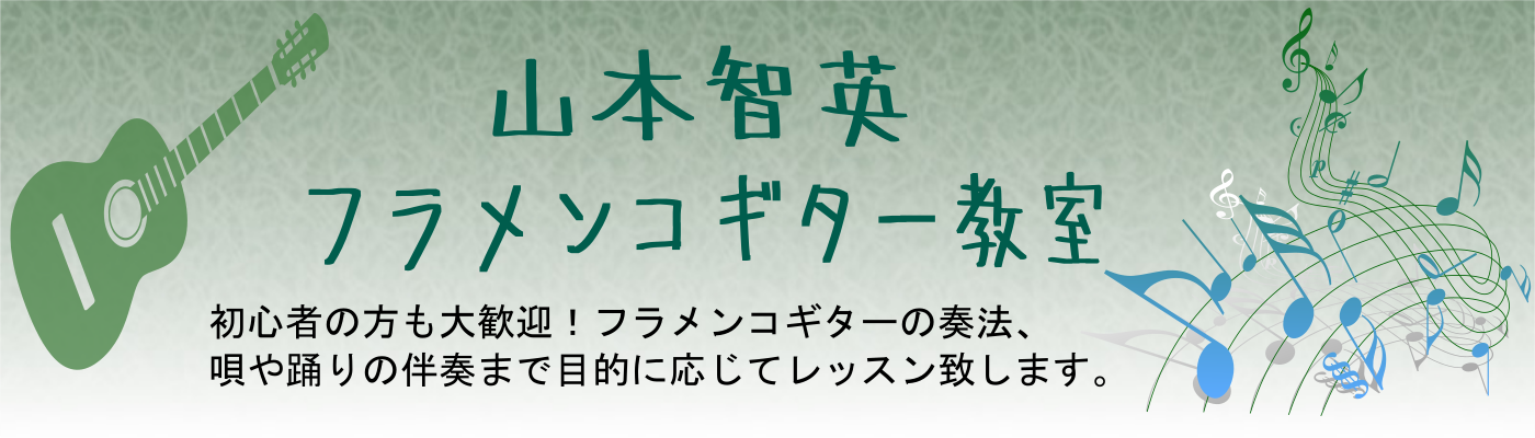 山本智英フラメンコギター教室【東京クラス】