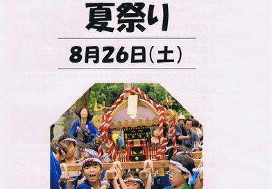 2017年・石神井公園団地・夏祭り(8/26)