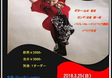 佐賀フラメンコショー(2018年3月25日)